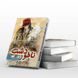 دانلود کتاب ناطور دشت