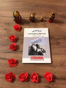 کتاب صوتی نامه به کودکی که هرگز زاده نشد اثر اوریانا فالاچی