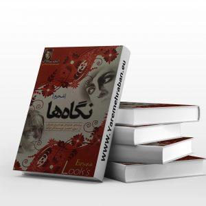 دانلود کتاب نگاه ها الیف شافاک