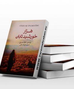 دانلود کتاب هزار خوشید تابان