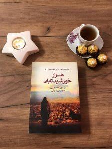 نگاهی به رمان هزار خورشید تابان نوشته خالد حسینی