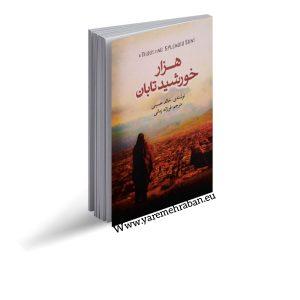 دانلود کتاب هزار خورشید تابان | خالد حسینی