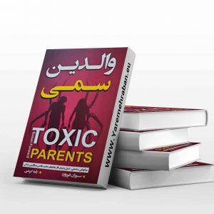 دانلود کتاب والدین سمی