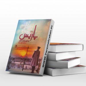 دانلود کتاب پاریس برای یک نفر
