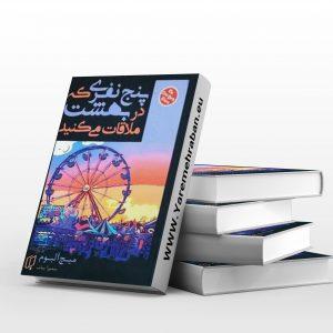 دانلود کتاب پنج نفری که در بهشت ملاقات می کنید