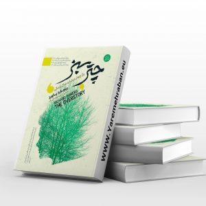 دانلود کتاب چتر سبز