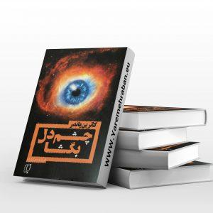 دانلود کتاب چشم دل بگشا
