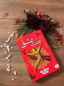 مشخصات، قیمت و خرید کتاب چهل قانون ملت عشق اثر الیف شافاک