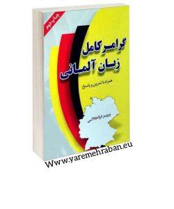 مشخصات، قیمت و خرید کتاب آموزش گرامر زبان آلمانی اثر پرویز