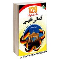 کتاب 129 داستان کوتاه آلمانی فارسی | با 50% تخفیف