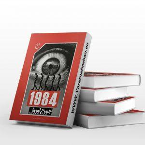 دانلود رمان 1984