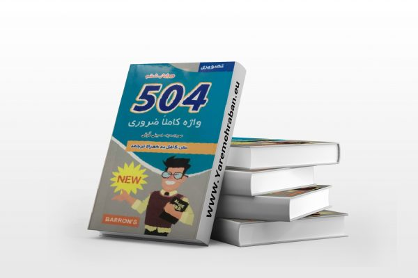 دانلود کتاب 504 واژه ضروری انگلیسی