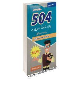 معرفی کتاب ۵۰۴ واژه ضروری زبان انگلیسی (504 Absolutely