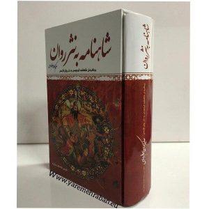 مشخصات، قیمت و خرید کتاب شاهنامه فردوسی به نثر روان