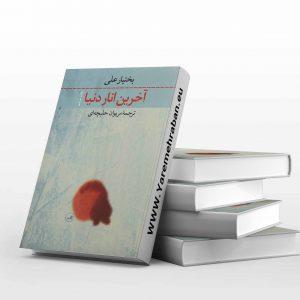 دانلود کتاب آخرین انار دنیا