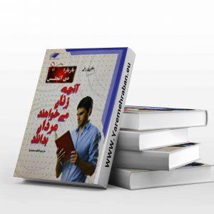 دانلود کتاب آنچه زنان می خواهند مردان بداند