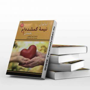 دانلود کتاب آیا تو نیمه گمشده ام هستی