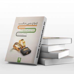 دانلود کتاب ازدواج بدون شکست