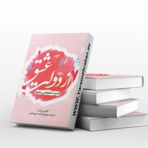 دانلود کتاب از دولت عشق