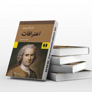 دانلود کتاب اعترافات