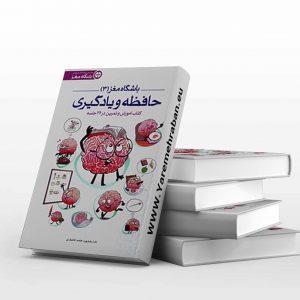 دانلود کتاب باشگاه مغز حافظه و یادگیری