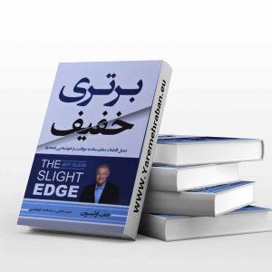 دانلود کتاب برتری خفیف