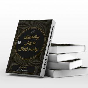 دانلود کتاب برنامه ریزی به روش بولت ژورنال