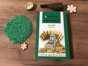 پی دی اف کتاب بیندیشید و ثروتمند شوید