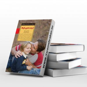 دانلود کتاب تربیت بدون فریاد