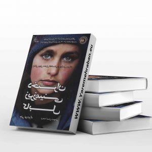 دانلود کتاب دختران زیر زمینی کابل