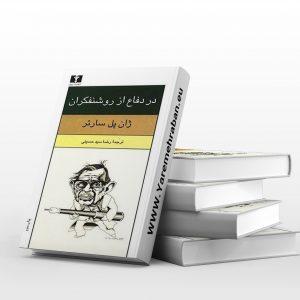 دانلود کتاب در دفاع از روشنفکران