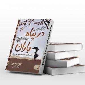 دانلود کتاب در پناه باران