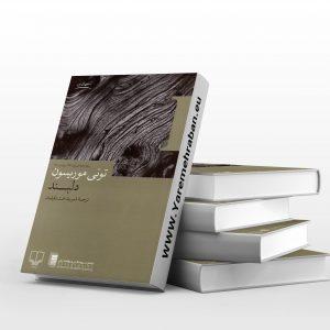 دانلود کتاب دلبند