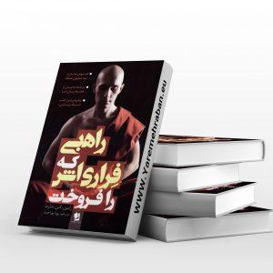 دانلود کتاب راهبی که فراری اش را فروخت