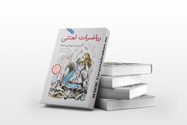 دانلود کتاب ریاضیات لعنتی (آلیس در سرزمین اعداد)