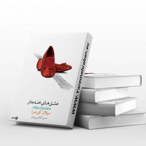 دانلود کتاب عشقهای خندهدار