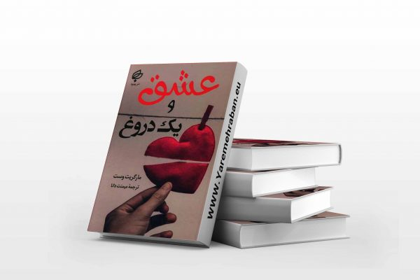 دانلود کتاب عشق و یک دورغ