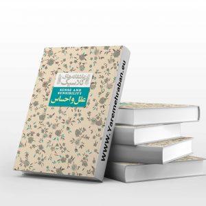 دانلود کتاب عقل و احساس
