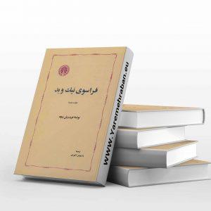 دانلود کتاب فراسوی نیک و بد