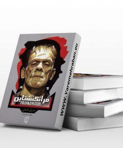دانلود کتاب فرانکنشتاین