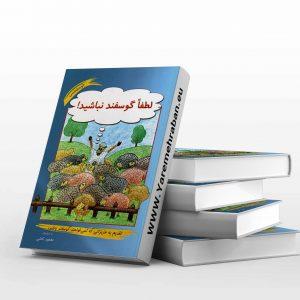 دانلود کتاب لطفا گوسفند نباشید