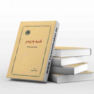 دانلود کتاب نامه به پدر