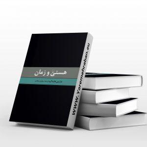 دانلود کتاب هستی و زمان