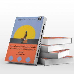 دانلود کتابی که آرزو می کنید