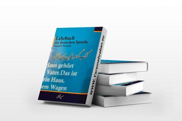 دانلود کتاب کتاب گرامر و زبان کامل آلمانی