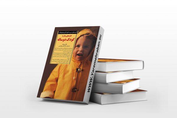 دانلود کتاب کلید رفتار با کودکان دو ساله
