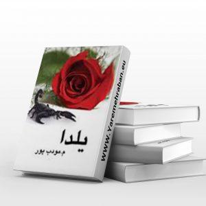 دانلود کتاب یلدا