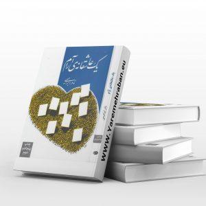 دانلود کتاب یک عاشقانه آرام