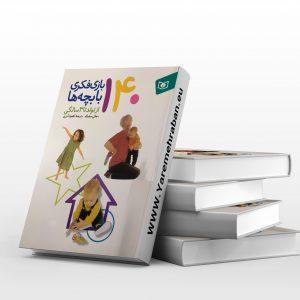 دانلود کتاب 140 بازی فکری با بچه ها