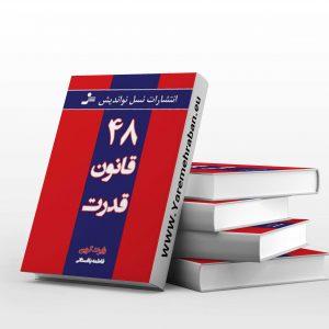 دانلود کتاب 48 قانون قدرت